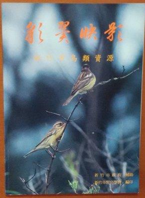 【探索書店281】彩翼映影 新竹市鳥類資源 鳥類 非賣品 新竹市政府 180924R