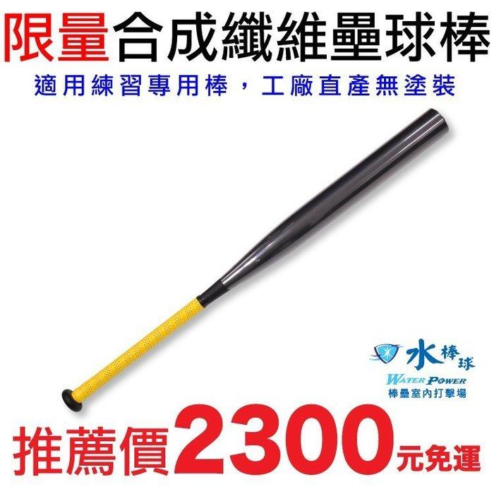 水棒球〉限量推薦釋出!合成纖維壘球棒,適用練習專用棒,工廠直產無塗裝 價格平實賣,2300元實用推薦價免運