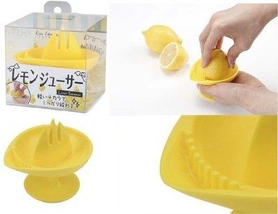 ❃小太陽的微笑❃日本製 KAI 貝印 Broad Beans檸檬 水果榨汁器