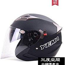 9折免運 野馬四季電動摩托車頭盔男半覆式電瓶女夏季雙鏡片【三度空間】