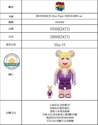 BE@RBRICK Miss Piggy 100%&400% set