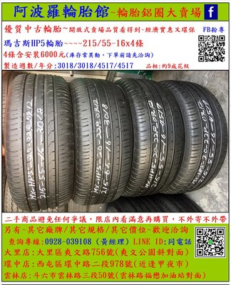 中古/二手輪胎 215/55-16 瑪吉斯輪胎 9成新 2017/2018年製