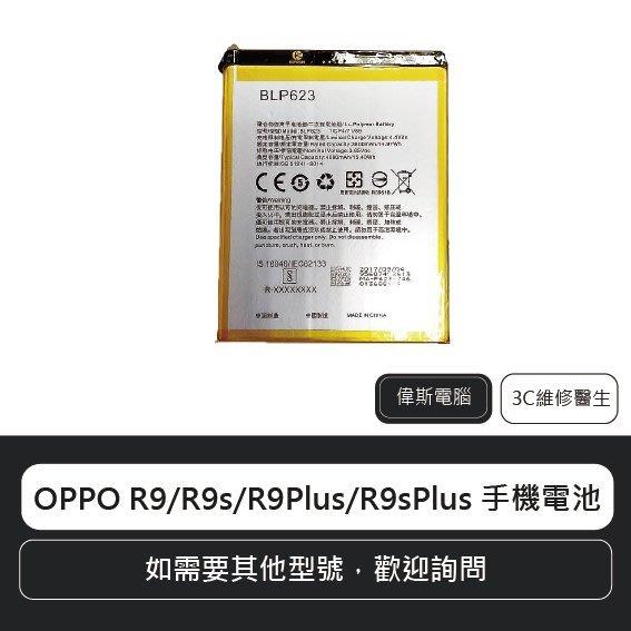 ☆偉斯科技☆OPPO R9/R9 Plus/R9S/R9S Plus電池 手機內建電池  鋰電池