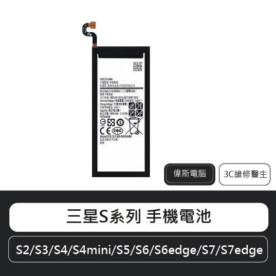 ☆偉斯科技☆三星S系列手機電池S2/S3/S4/S4mini/S5/S6/S6edge/S7/S7edge