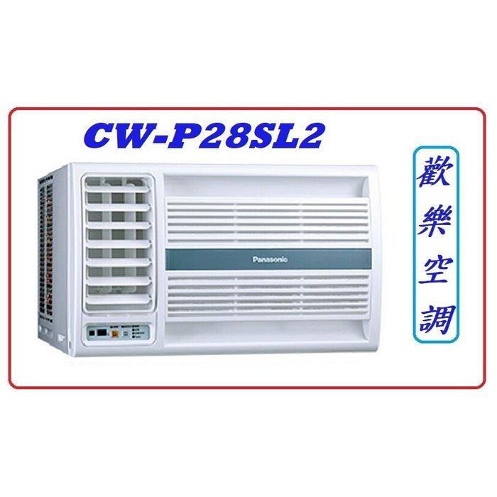 ❆歡樂空調❆Panasonic國際冷氣/窗型冷氣/定頻左吹/CW-P28SL2