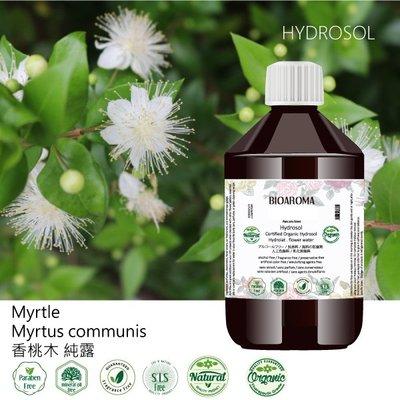 【純露工坊】香桃木有機花水純露Myrtle-Myrtus communis 250ml