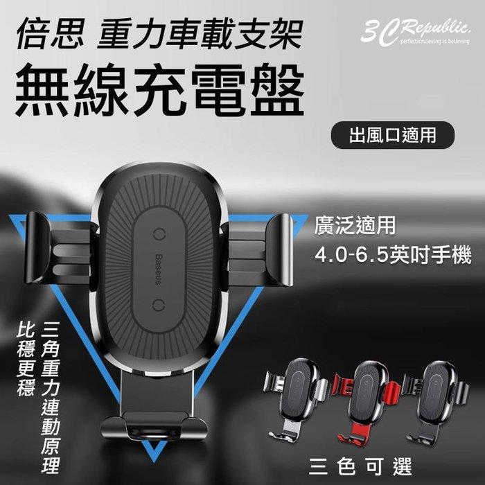 baseus 重力 車架 車載 無線 充電盤 充電架 兼容 車用 支架 NCC 認證 出風口 全自動 快充