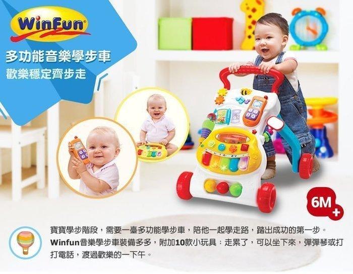 麗嬰兒童玩具館~英紛.WinFun 多功能音樂學步車多功能音樂手推車玩具