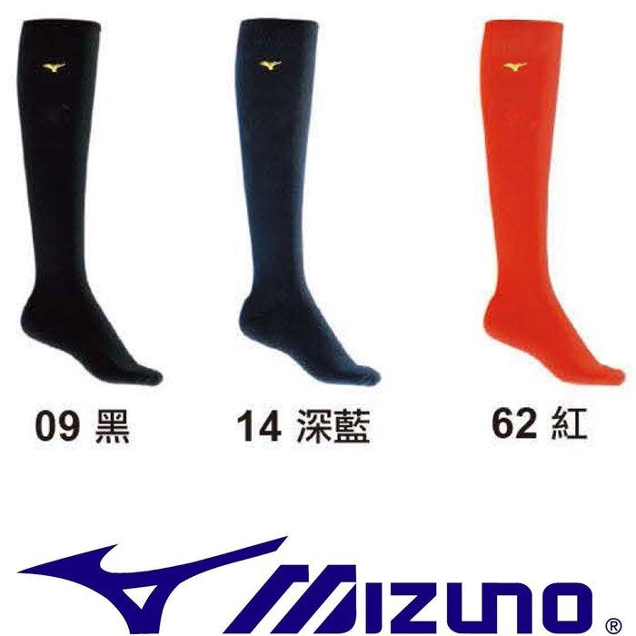 鞋大王Mizuno 12TX9U00 (09黑色)、(14深藍)、62(紅色) 厚底棒壘襪(長統)25-27㎝【台灣製】