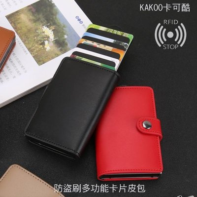 *Phone寶*KAKOO 卡可酷 X28 多功能 防盜刷卡片皮包 防盗刷RFID 屏蔽NFC 收納包 信用卡夾