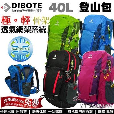 【登山好手】迪伯特DIBOTE第二代輕量40L登山包 人體工學短程後背包 登山背包 ※附防水套