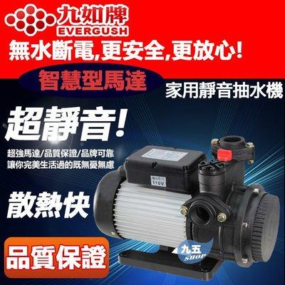 九如 EK400 超靜音抽水機 1/2HP 靜音抽水馬達 EK800 同大井 TS400 不生鏽抽水機 不生銹抽水馬達