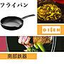 日本鑄鐵鍋南部鐵器【盛榮堂】小平底鍋 17C...
