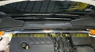 土城輪胎王 SUMMIT 拉桿 引擎室拉桿 FORD FOCUS MK3 3.5
