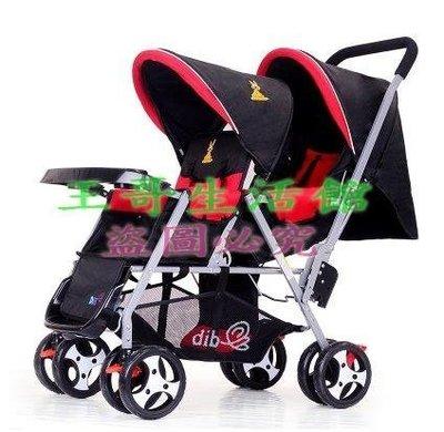 【德興生活館】雙胞胎嬰兒推車前後坐嬰兒車輕便寶寶雙人二胎手推車可躺【紅色】