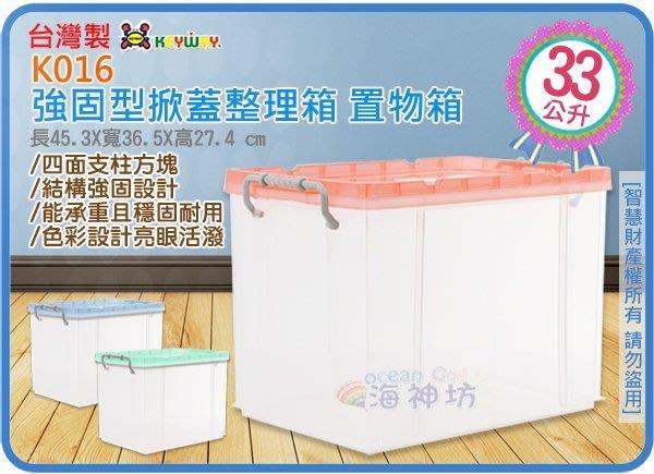 =海神坊=台灣製 KEYWAY K016 強固型掀蓋整理箱 置物箱 收納櫃 床下收納箱 附蓋33L 3入750元免運