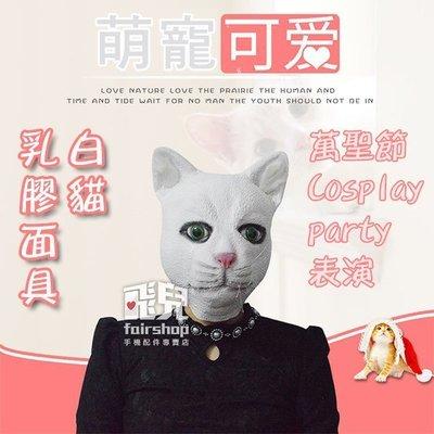 【妃凡】party必備!乳膠面具 白貓 cosplay 仿真 逼真 惡搞 頭套 派對 尾牙 萬聖節 舞會 嚇人