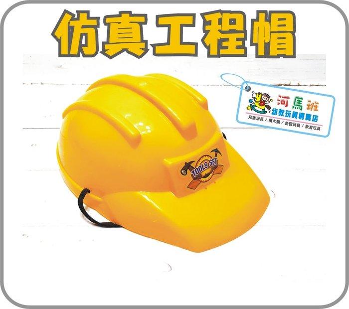 河馬班玩具-派對表演造型-兒童仿真工程帽