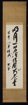 早期日本書法  首相若槻禮次郞  條幅 絹本