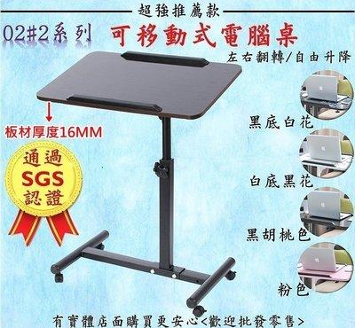 雲蓁小屋【24009-198 02#2可移動式電腦桌60CM】書桌 辦公桌子 寫字桌 置物桌 課桌椅 筆電桌床邊桌