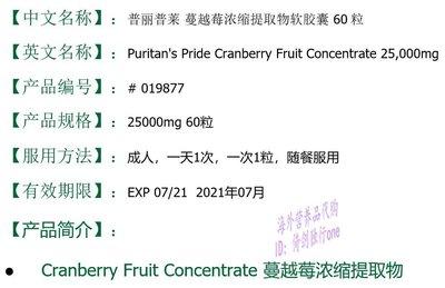 Network美奧代購~普麗普萊 蔓越莓Cranberry Fruit Concentrate 25000MG 60粒19877