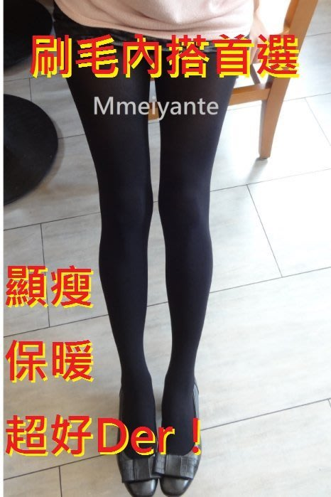 褲襪 絲襪 裹起毛 刷毛 超顯瘦 內搭褲 240D 刷毛 內搭首選 柔感超彈 超保暖 抗寒褲襪 MIT Meiyante