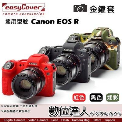 【數位達人】easyCover 金鐘套 適用 Canon EOS R 機身 / 矽膠 保護套 防塵套 紅色 黑色 迷彩