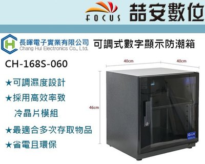 《喆安數位》長暉 CH-168S-060 簡易型 可調式數字顯示防潮箱60公升 晶片除濕 防潮 防霉 防塵 公司貨#4