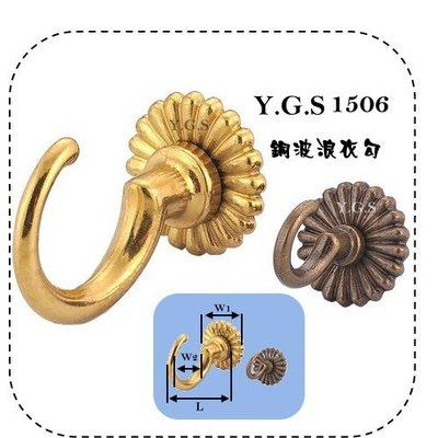 Y.G.S~衣櫥配件系列~1506銅波浪衣勾 (含稅)