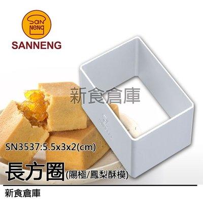 三能長方圈SN3537(長型餅乾模具....