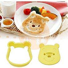 【橘白小舖】(日本製)日本進口正版 Disney 維尼熊 小熊維尼 POOH 土司 吐司 麵包 餅乾 壓模 模具 模型