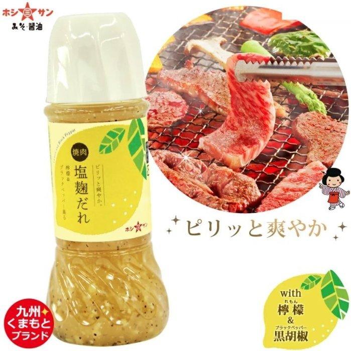 《FOS》日本製 檸檬塩麹 烤肉醬 燒肉醬 天然 美味 去油膩 料理 涼拌 長輩 孩童 健康 養生 美味 熱銷 新款