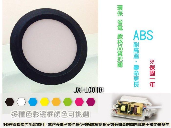 JX-L001B LED崁燈 12W 高亮度 環保 省電 不閃爍 嚴格把關 保固一年 多款彩罩 ABS耐高溫