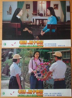 老師, 斯卡也答 ❤️ 胡冠珍、蘇明明、宋存壽導演 ❤️ 台灣原版電影劇照 (1982年)