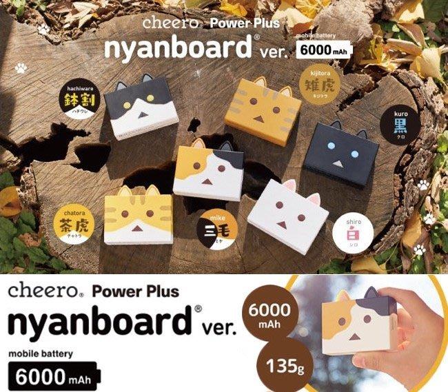 日本 阿愣 cheero 貓咪 6000mAh 行動電源 2A 充電 移動電源 iphone 8 x 7 三星 HTC