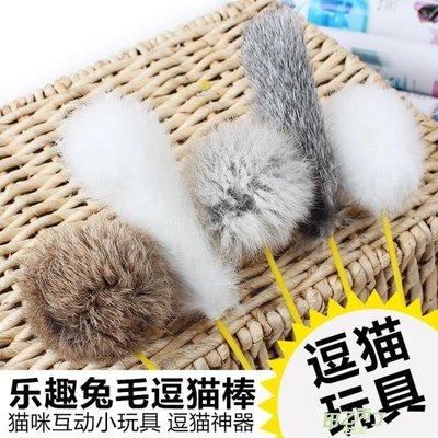 交換禮物 貓玩具 逗貓棒兔毛逗貓玩具斗貓棒小球長條逗貓桿有趣貓咪小玩具