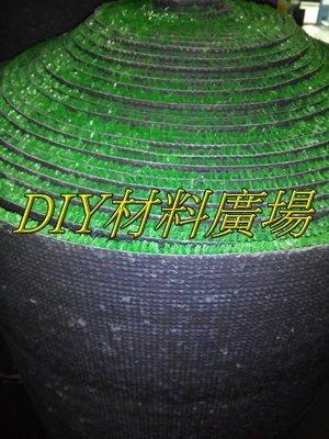 DIY材料廣場※人工草皮 採光罩 塑鋁板 遮雨棚 PC耐力板 隔音隔熱 防噪音專用,每才21.5元