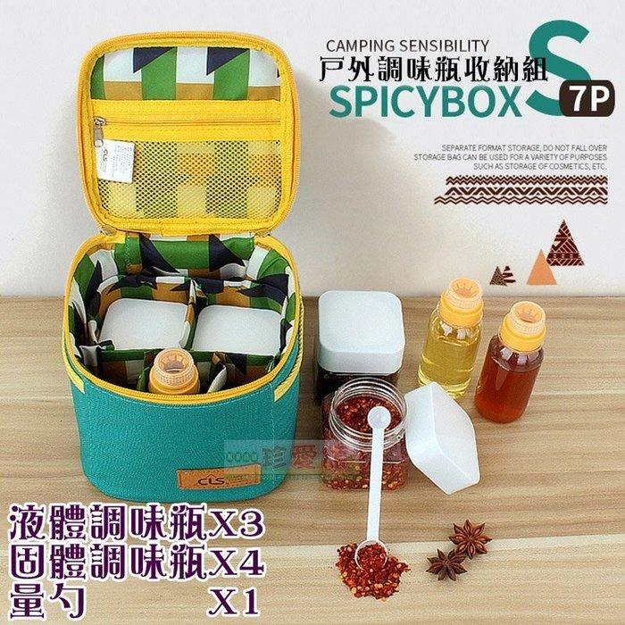 【珍愛頌】K053 戶外調味瓶(含收納包) 露營調味瓶 調味罐組 調料盒 調味料罐 調味料 調味粉 調味瓶 調味瓶罐