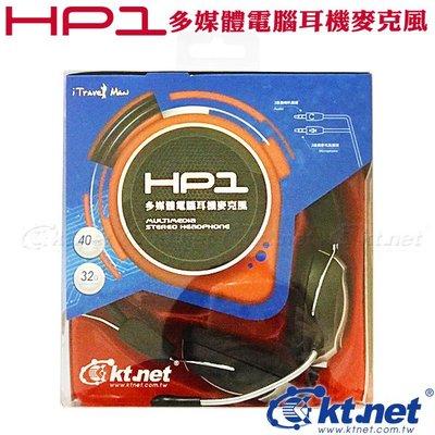 ktnet HP1電腦 頭戴式 耳機 麥克風 多媒體 耳麥 頭戴式 耳罩式 3.5mm 3