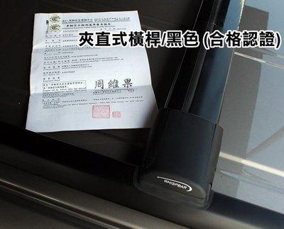 阿勇專業車頂行李架 2016年後 CADDY MAXI MK4 C4 專用 WHISPBAR RAILBAR 橫桿 黑色
