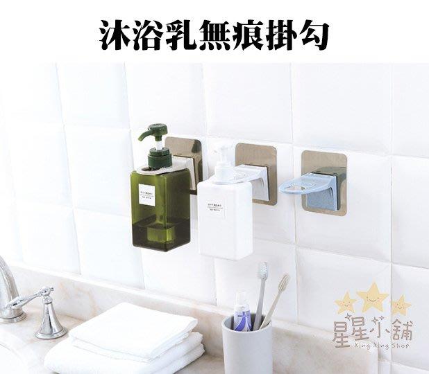 沐浴乳無痕掛勾 吸壁  免釘無痕  沐浴乳洗髮乳置物架 大小瓶口通用 浴室用品