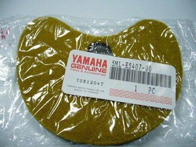山葉YAMAHA正廠零件~勁戰/勁戰125/GTR/GTR125/BWS 125 傳動室小海綿