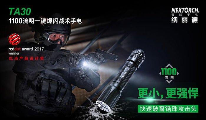 【angel 精品館 】Nextorch TA30_1100 流明 擊破器戰術手電筒 (含18650電池)