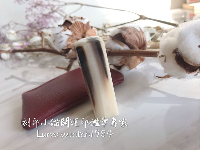 ~刻印小貓~親選6分頂級赤牛角開運印章/印鑑-編號171號((鳳梨黃帶咖啡))方章
