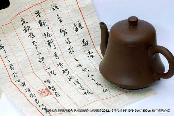 惲賢君80年代經典作品(附陳國良2012.12月親筆代寫的證書)