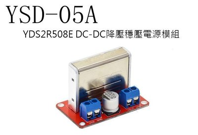 樹莓派YDS2R508E DC TO ...