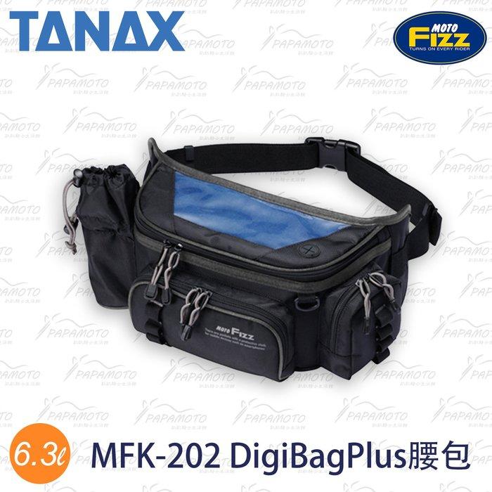 【趴趴騎士】TANAX MOTOFIZZ MFK-202 DigiBagPlus 腰包 ( 手機觸控腰包 手機包