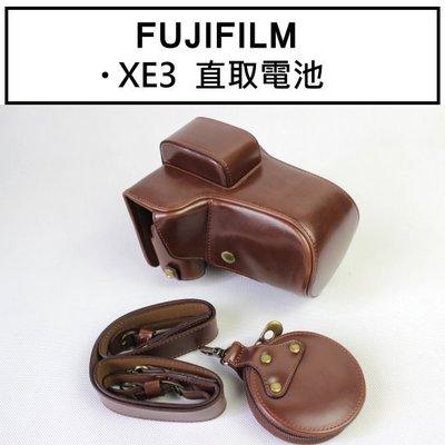豪華版 FUJIFILM 富士 XE3 直取電池 復古 專用相機皮套 相機包