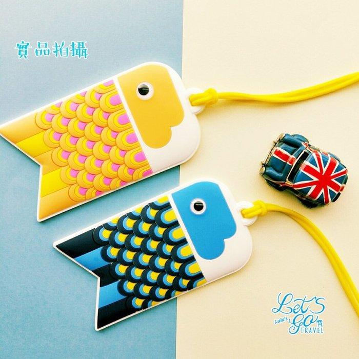 行李吊牌 ❉︵ 日系和風Q版鯉魚旗立體浮雕矽膠行李吊牌 名牌  ︵❉ 2色。 Let's Go lulu's。CD11