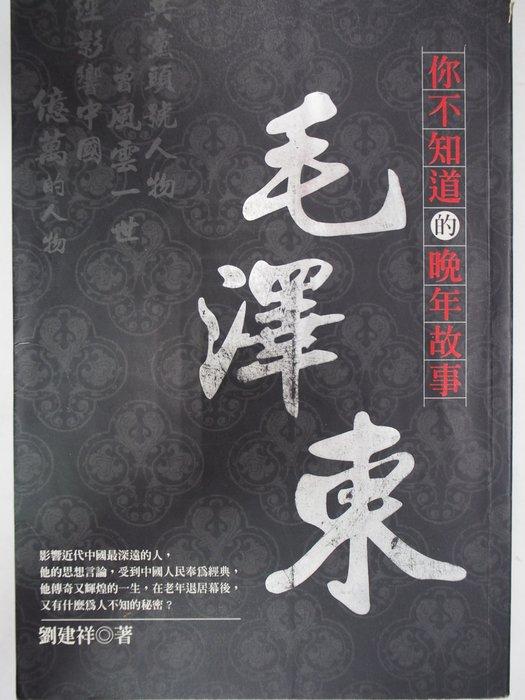 【月界二手書店】你不知道的毛澤東晚年故事(絕版)_劉建祥_華立文化出版_初版一刷_原價280 〖傳記〗CGL